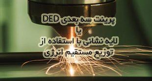 پرینت سه بعدی فلزی DED